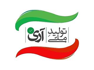 نمایشگاه لیزینگ، کالا و خدمات ایرانی